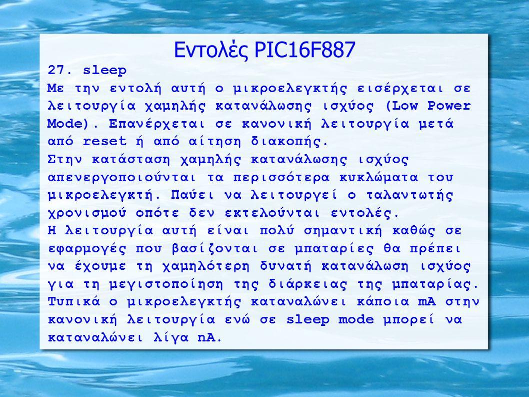 ΠΡΟΑΙΡΕΤΙΚΗ ΕΡΓΑΣΙΑ Να γίνει πρόγραμμα για τον μικροελεγκτή PIC16F887 το οποίο πραγματοποιεί αφαίρεση ανάμεσα σε δύο 16-bit αριθμούς.