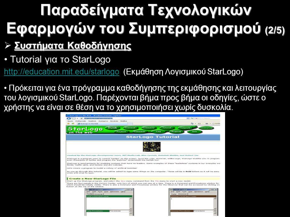 Παραδείγματα Τεχνολογικών Εφαρμογών του Συμπεριφορισμού (2/5) Συστήµατα Καθοδήγησης  Συστήµατα Καθοδήγησης Tutorial για το StarLogo http://education.