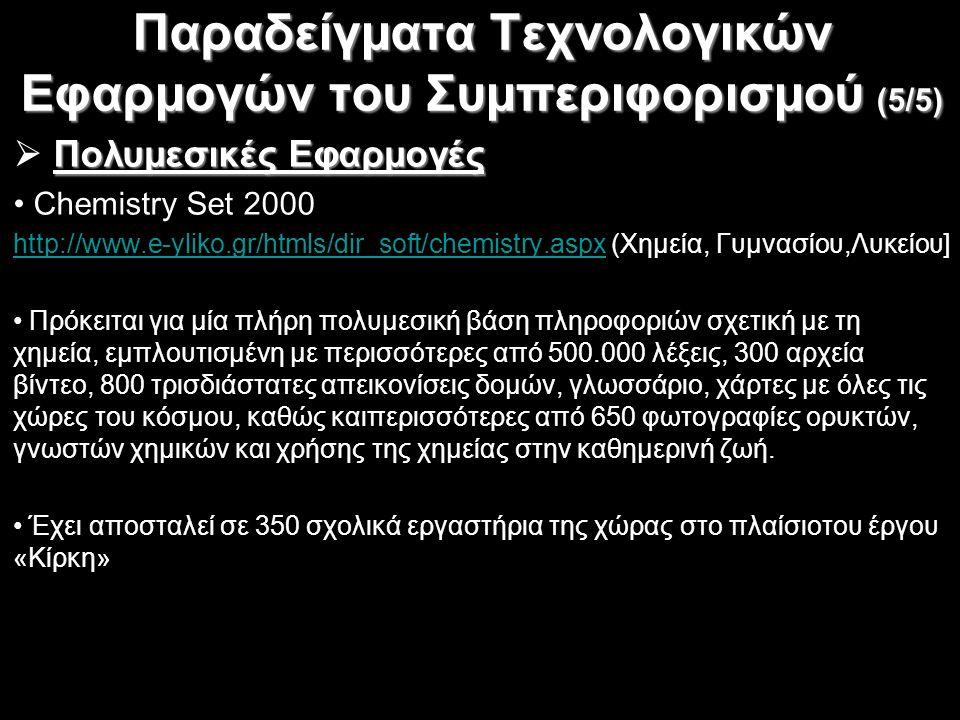 Παραδείγματα Τεχνολογικών Εφαρμογών του Συμπεριφορισμού (5/5) Πολυµεσικές Εφαρµογές  Πολυµεσικές Εφαρµογές Chemistry Set 2000 http://www.e-yliko.gr/h