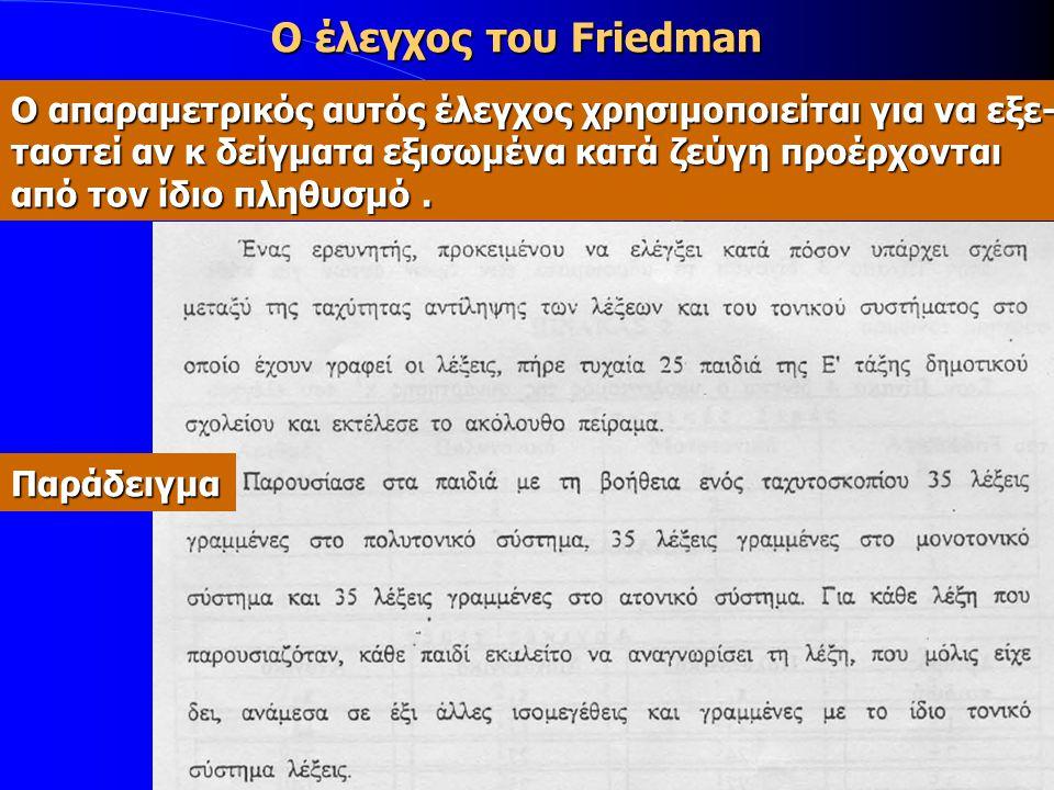 Ο έλεγχος του Friedman Ο απαραμετρικός αυτός έλεγχος χρησιμοποιείται για να εξε- ταστεί αν κ δείγματα εξισωμένα κατά ζεύγη προέρχονται από τον ίδιο πλ