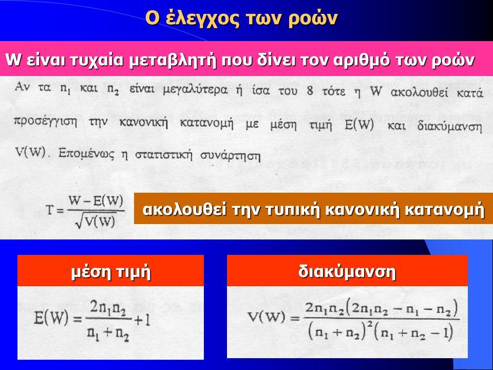 Ο έλεγχος των ροών W είναι τυχαία μεταβλητή που δίνει τον αριθμό των ροών ακολουθεί την τυπική κανονική κατανομή μέση τιμή διακύμανση