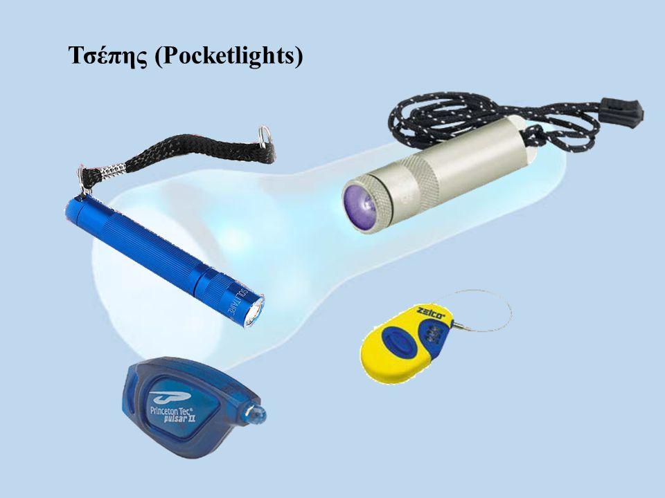 Τσέπης (Pocketlights)