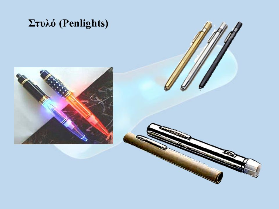 Στυλό (Penlights)