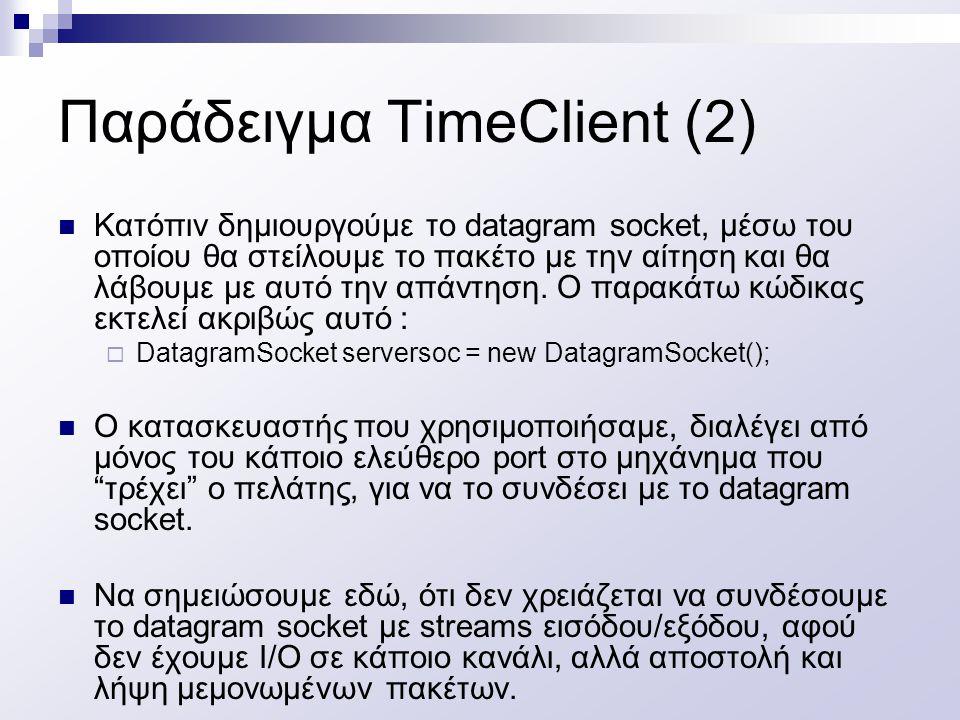 Παράδειγμα TimeClient (2) Κατόπιν δημιουργούμε το datagram socket, μέσω του οποίου θα στείλουμε το πακέτο με την αίτηση και θα λάβουμε με αυτό την απά
