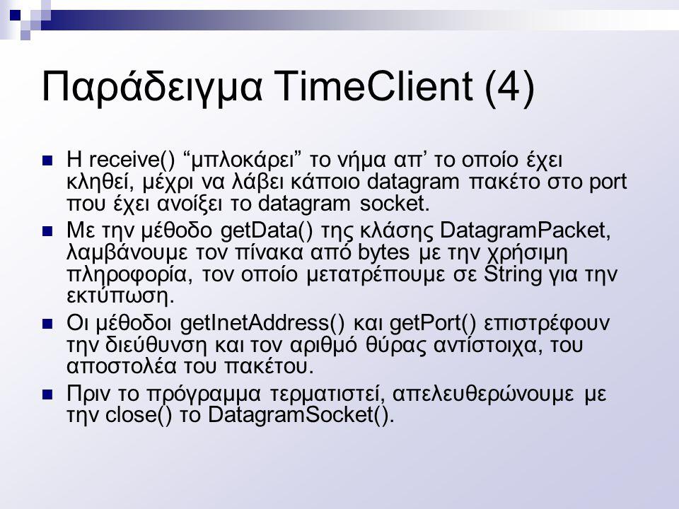 """Παράδειγμα TimeClient (4) Η receive() """"μπλοκάρει"""" το νήμα απ' το οποίο έχει κληθεί, μέχρι να λάβει κάποιο datagram πακέτο στο port που έχει ανοίξει το"""