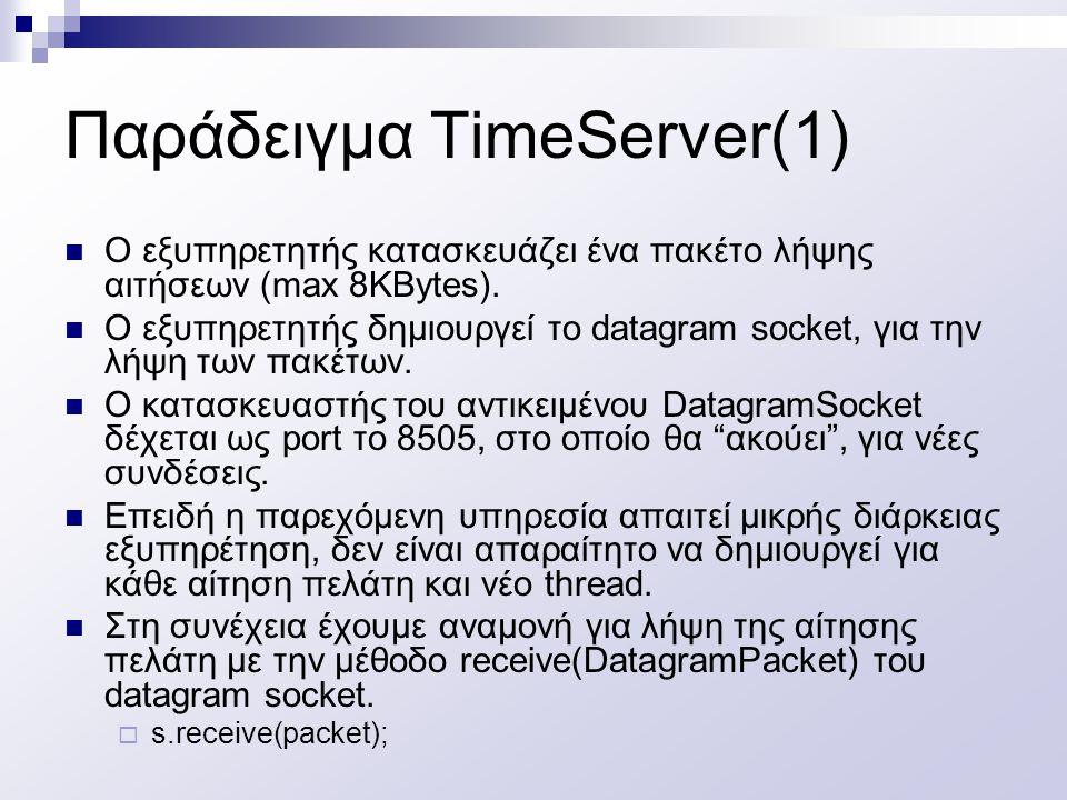 Παράδειγμα TimeServer(1) Ο εξυπηρετητής κατασκευάζει ένα πακέτο λήψης αιτήσεων (max 8KBytes). Ο εξυπηρετητής δημιουργεί το datagram socket, για την λή