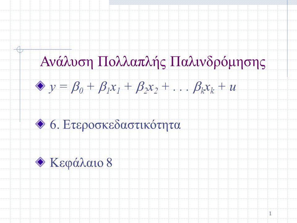 1 Ανάλυση Πολλαπλής Παλινδρόμησης y =  0 +  1 x 1 +  2 x 2 +...  k x k + u 6. Ετεροσκεδαστικότητα Κεφάλαιο 8