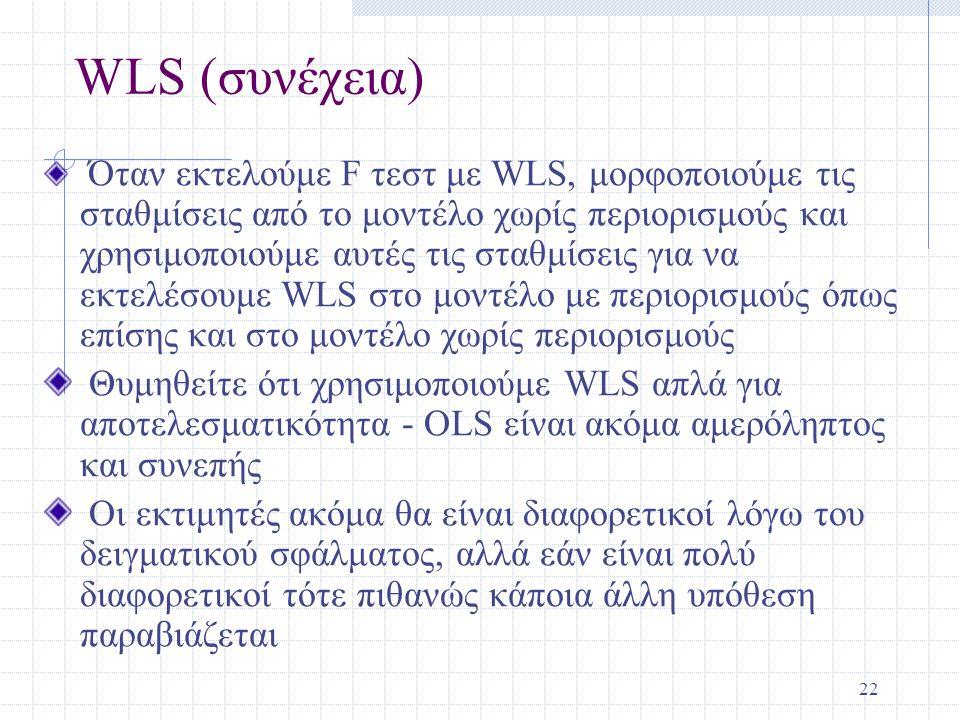 22 WLS (συνέχεια) Όταν εκτελούμε F τεστ με WLS, μορφοποιούμε τις σταθμίσεις από το μοντέλο χωρίς περιορισμούς και χρησιμοποιούμε αυτές τις σταθμίσεις