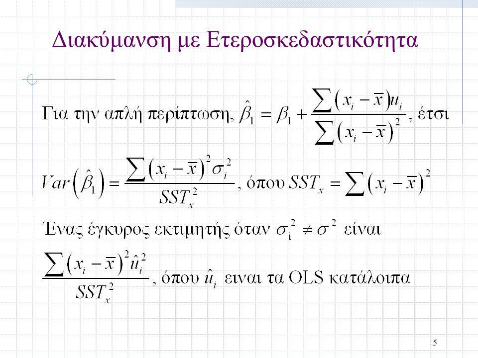 16 Γενικευμένα Ελάχιστα Τετράγωνα Η εκτίμηση της μετασχηματισμένης εξίσωσης με OLS είναι ένα παράδειγμα γενικευμένων ελάχιστων τετράγωνων (GLS) GLS θα είναι ΑΓΑΕ (BLUE, Κεφ.