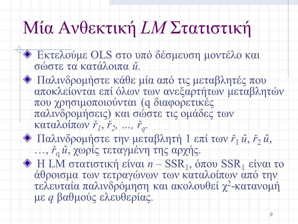20 Εφικτά Γενικευμένα Ελάχιστα Τετράγωνα (συνέχεια) Η υπόθεση μας υποδηλώνει ότι u 2 =  2 exp(  0 +  1 x 1 + …+  k x k )v Όπου E(v x) = 1, τότε εάν E(v) = 1 ln(u 2 ) =    +  1 x 1 + …+  k x k + e Όπου E(e) = 0 και e είναι ανεξάρτητο x Τώρα, γνωρίζουμε ότι û είναι ένας εκτιμητής του u, έτσι μπορούμε να εκτιμήσουμε αυτό με OLS Τις προσαρμοσμένες τιμές από την παραπάνω παλινδρόμηση τις συμβολίζουμε με