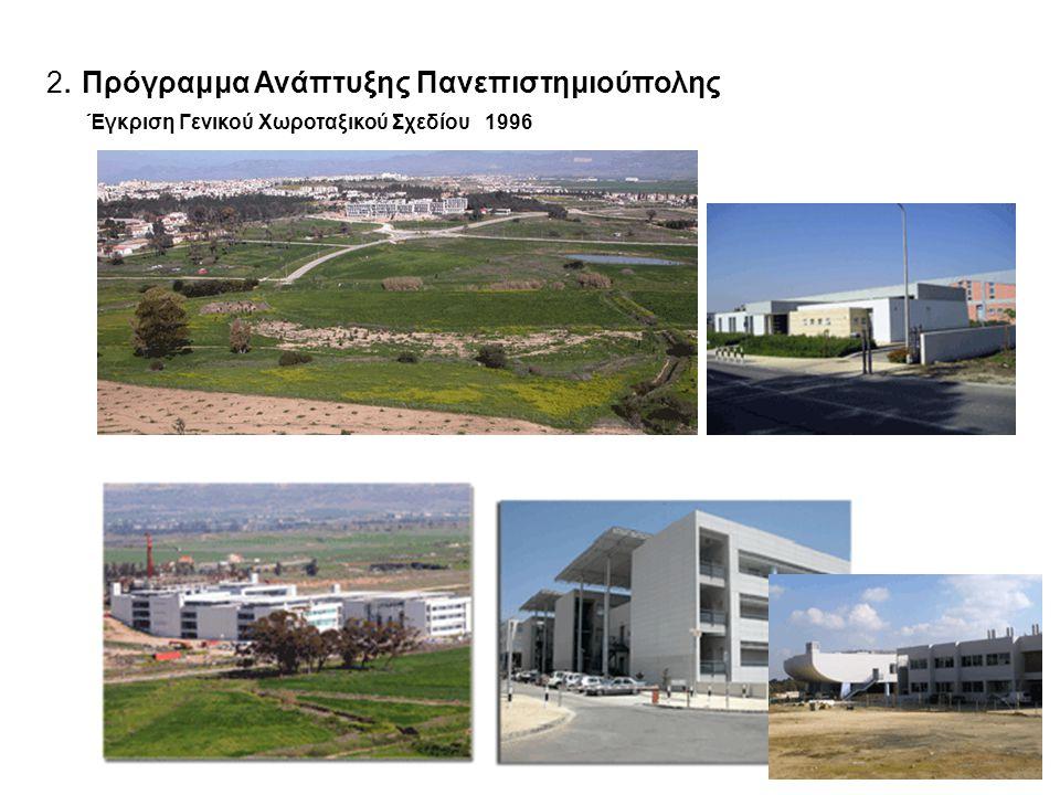 2. Πρόγραμμα Ανάπτυξης Πανεπιστημιούπολης Έγκριση Γενικού Χωροταξικού Σχεδίου 1996