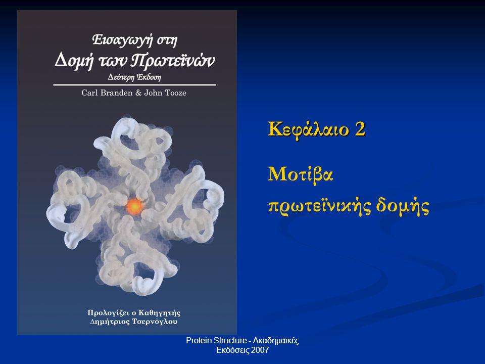 Protein Structure - Ακαδημαϊκές Εκδόσεις 2007 Κεφάλαιο 2 Μοτίβα πρωτεϊνικής δομής