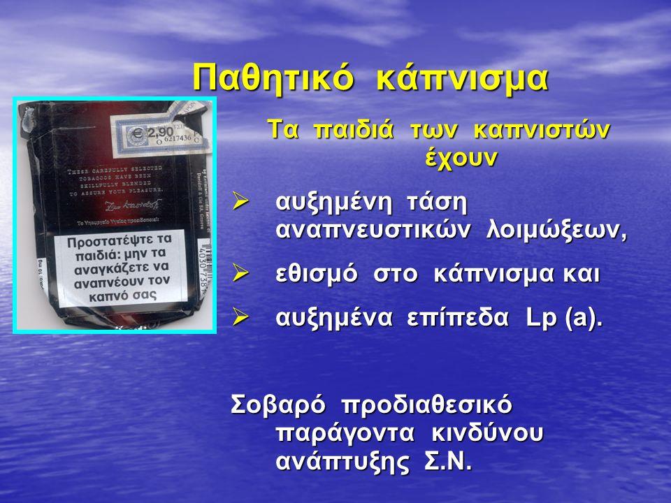 Παθητικό κάπνισμα Τα παιδιά των καπνιστών έχουν  αυξημένη τάση αναπνευστικών λοιμώξεων,  εθισμό στο κάπνισμα και  αυξημένα επίπεδα Lp (a).
