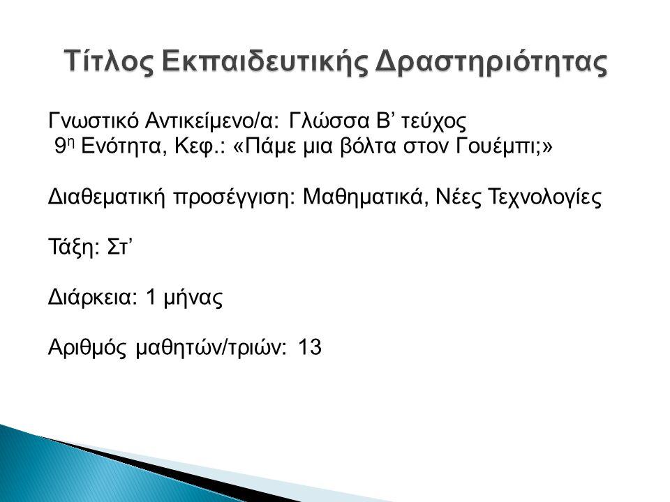 Γνωστικό Αντικείμενο/α: Γλώσσα Β' τεύχος 9 η Ενότητα, Κεφ.: «Πάμε μια βόλτα στον Γουέμπι;» Διαθεματική προσέγγιση: Μαθηματικά, Νέες Τεχνολογίες Τάξη: Στ' Διάρκεια: 1 μήνας Αριθμός μαθητών/τριών: 13