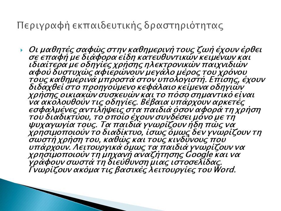 Έχει προηγηθεί η διδασκαλία του μαθήματος από το βιβλίο της Γλώσσας και έχουν γίνει οι εργασίες από το βιβλίο.