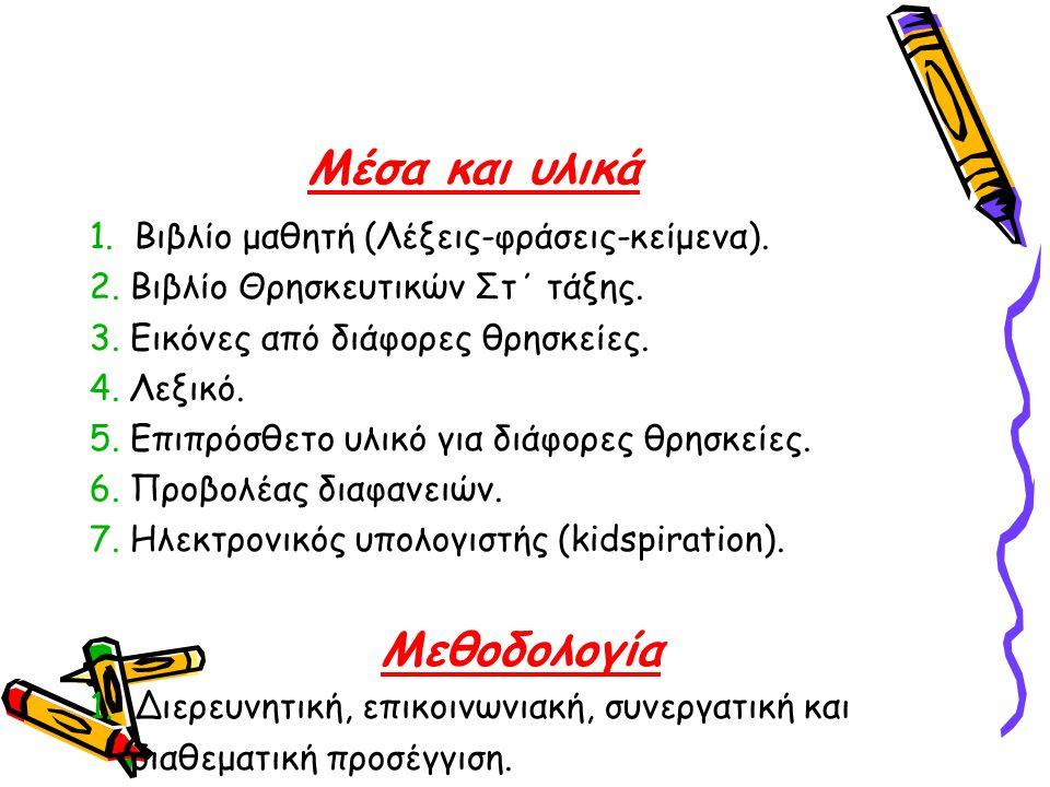 Μέσα και υλικά 1.Βιβλίο μαθητή (Λέξεις-φράσεις-κείμενα).