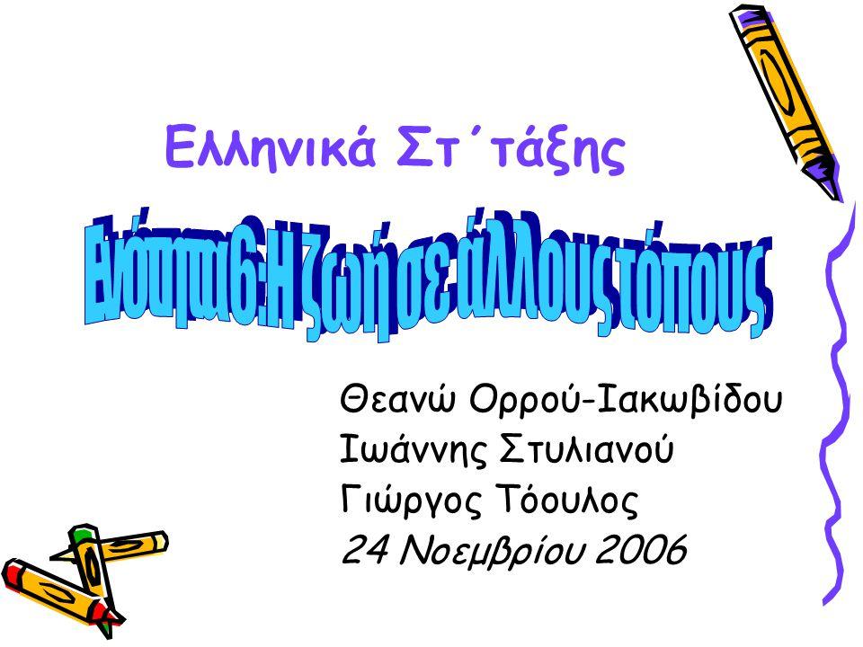 Ελληνικά Στ΄τάξης Θεανώ Ορρού-Ιακωβίδου Ιωάννης Στυλιανού Γιώργος Τόουλος 24 Νοεμβρίου 2006