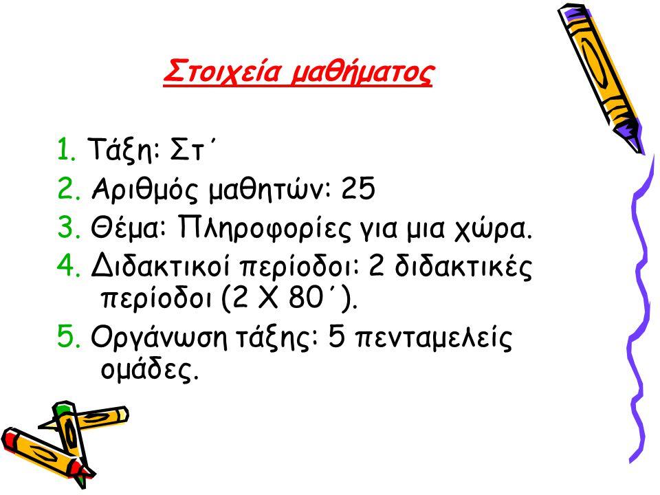 Στοιχεία μαθήματος 1.Τάξη: Στ΄ 2. Αριθμός μαθητών: 25 3.