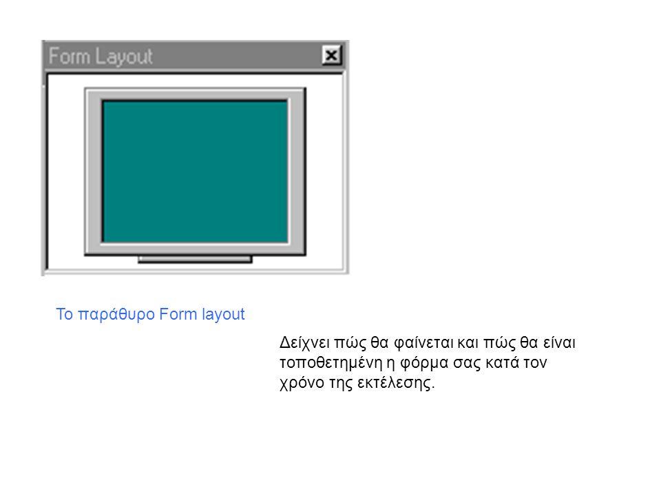 Το παράθυρο Form layout Δείχνει πώς θα φαίνεται και πώς θα είναι τοποθετημένη η φόρμα σας κατά τον χρόνο της εκτέλεσης.
