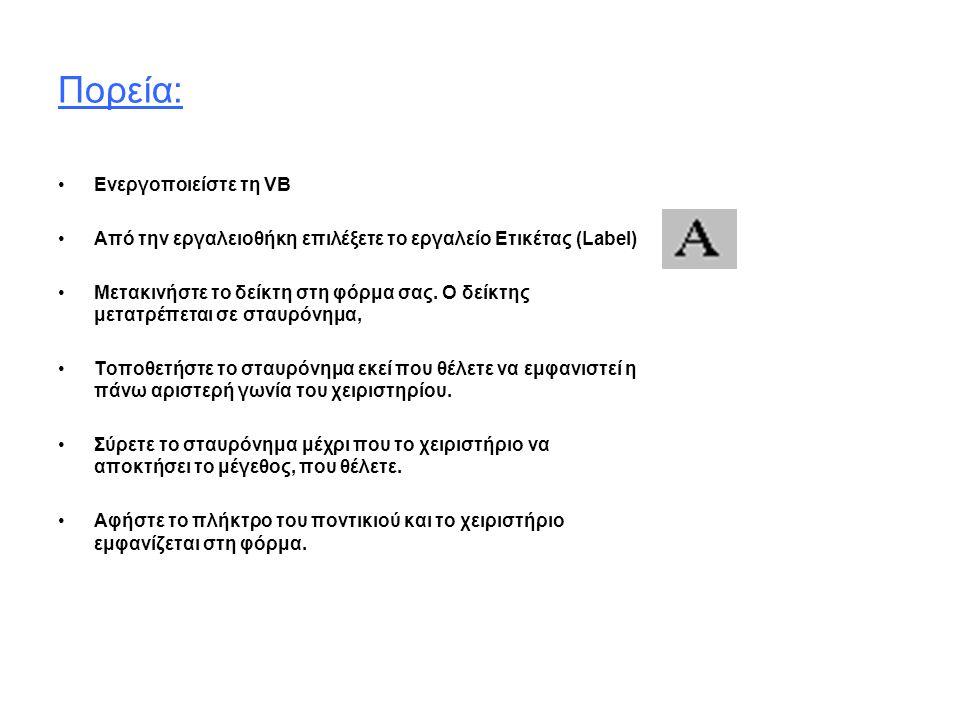 Πορεία: Ενεργοποιείστε τη VB Από την εργαλειοθήκη επιλέξετε το εργαλείο Ετικέτας (Label) Μετακινήστε το δείκτη στη φόρμα σας.
