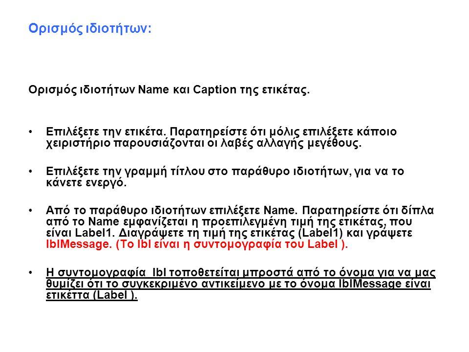Ορισμός ιδιοτήτων: Ορισμός ιδιοτήτων Name και Caption της ετικέτας. Επιλέξετε την ετικέτα. Παρατηρείστε ότι μόλις επιλέξετε κάποιο χειριστήριο παρουσι