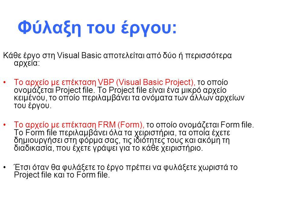 Φύλαξη του έργου: Κάθε έργο στη Visual Basic αποτελείται από δύο ή περισσότερα αρχεία: Το αρχείο με επέκταση VBP (Visual Basic Project), το οποίο ονομάζεται Project file.