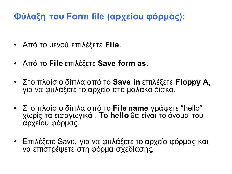 Φύλαξη του Form file (αρχείου φόρμας): Από το μενού επιλέξετε File. Από το File επιλέξετε Save form as. Στο πλαίσιο δίπλα από το Save in επιλέξετε Flo