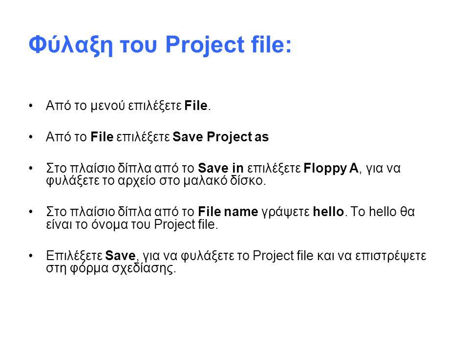 Φύλαξη του Project file: Από το μενού επιλέξετε File. Από το File επιλέξετε Save Project as Στο πλαίσιο δίπλα από το Save in επιλέξετε Floppy A, για ν