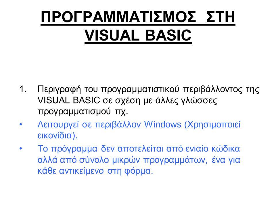 ΠΡΟΓΡΑΜΜΑΤΙΣΜΟΣ ΣΤΗ VISUAL BASIC 1.Περιγραφή του προγραμματιστικού περιβάλλοντος της VISUAL BASIC σε σχέση με άλλες γλώσσες προγραμματισμού πχ. Λειτου