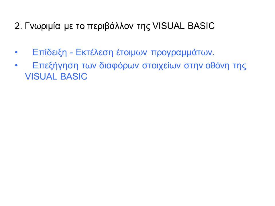 2. Γνωριμία με το περιβάλλον της VISUAL BASIC Επίδειξη - Εκτέλεση έτοιμων προγραμμάτων. Επεξήγηση των διαφόρων στοιχείων στην οθόνη της VISUAL BASIC