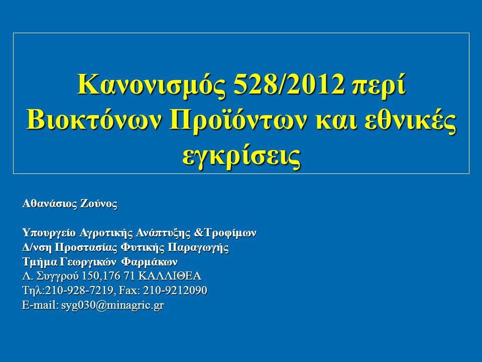 Κανονισμός 528/2012 περί Βιοκτόνων Προϊόντων και εθνικές εγκρίσεις Αθανάσιος Ζούνος Υπουργείο Αγροτικής Ανάπτυξης &Τροφίμων Δ/νση Προστασίας Φυτικής Παραγωγής Τμήμα Γεωργικών Φαρμάκων Λ.