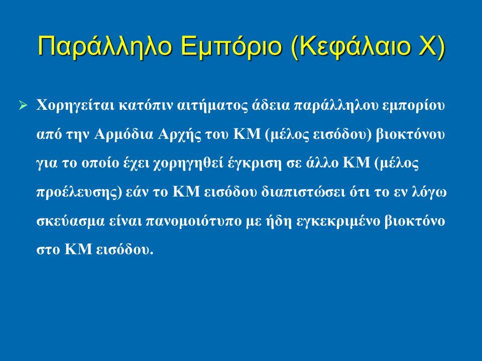   Χορηγείται κατόπιν αιτήματος άδεια παράλληλου εμπορίου από την Αρμόδια Αρχής του ΚΜ (μέλος εισόδου) βιοκτόνου για το οποίο έχει χορηγηθεί έγκριση
