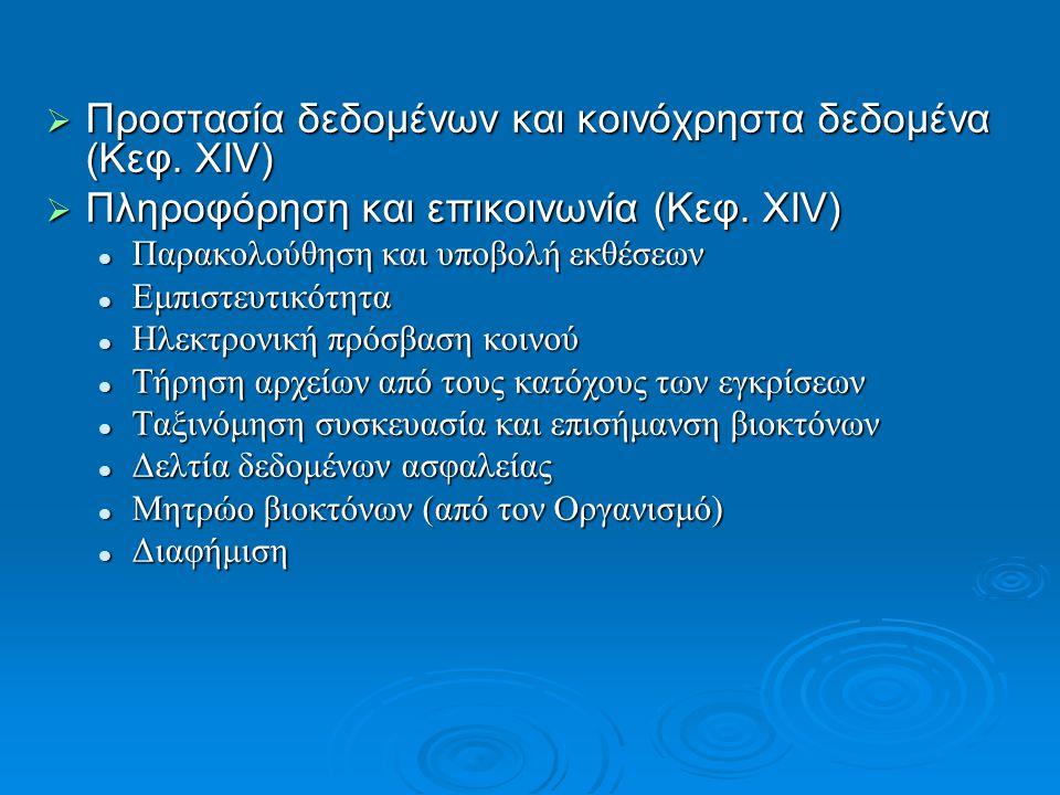  Προστασία δεδομένων και κοινόχρηστα δεδομένα (Κεφ. XIV)  Πληροφόρηση και επικοινωνία (Κεφ. XIV) Παρακολούθηση και υποβολή εκθέσεων Παρακολούθηση κα