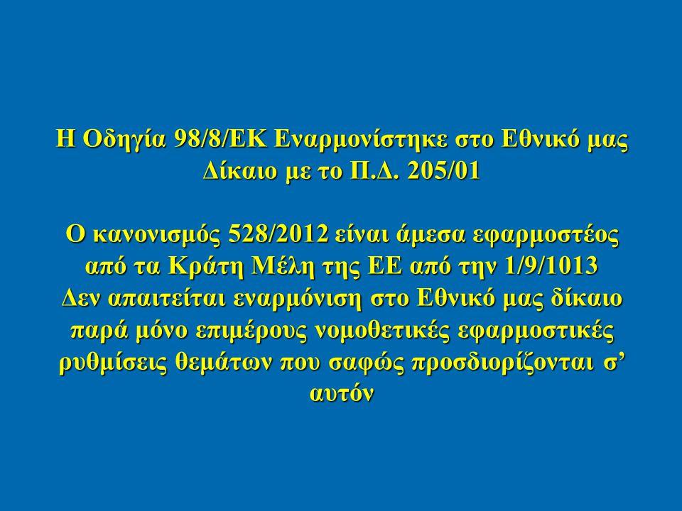 Η Οδηγία 98/8/ΕΚ Εναρμονίστηκε στο Εθνικό μας Δίκαιο με το Π.Δ. 205/01 Ο κανονισμός 528/2012 είναι άμεσα εφαρμοστέος από τα Κράτη Μέλη της ΕΕ από την