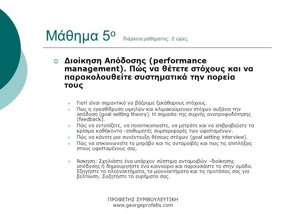 ΠΡΟΦΕΤΗΣ ΣΥΜΒΟΥΛΕΥΤΙΚΗ www.georgeprofetis.com Μάθημα 5 ο διάρκεια μαθήματος: 2 ώρες  Διοίκηση Απόδοσης (performance management). Πώς να θέτετε στόχου