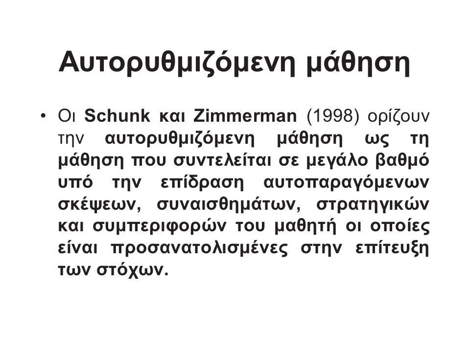 Αυτορυθμιζόμενη μάθηση Οι Schunk και Zimmerman (1998) ορίζουν την αυτορυθμιζόμενη μάθηση ως τη μάθηση που συντελείται σε μεγάλο βαθμό υπό την επίδραση