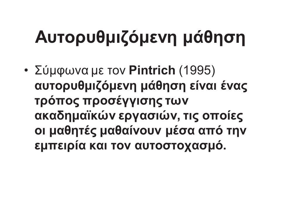 Αυτορυθμιζόμενη μάθηση Σύμφωνα με τον Pintrich (1995) αυτορυθμιζόμενη μάθηση είναι ένας τρόπος προσέγγισης των ακαδημαϊκών εργασιών, τις οποίες οι μαθ