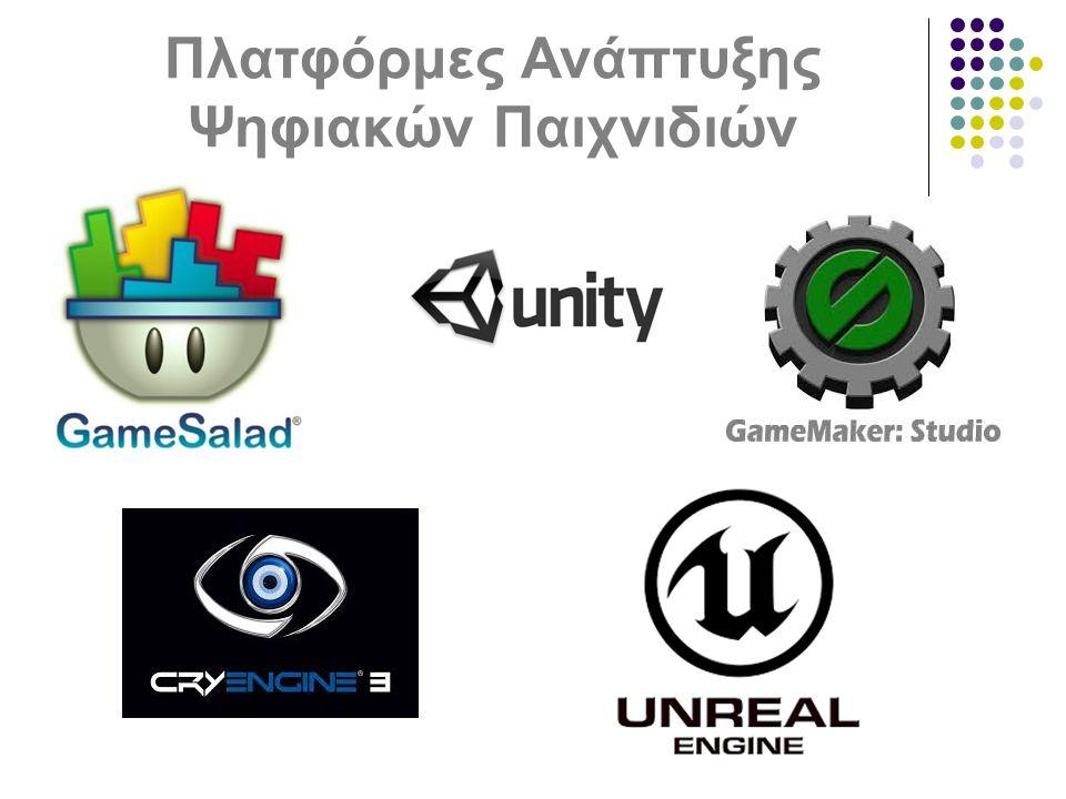 Πλατφόρμες Ανάπτυξης Ψηφιακών Παιχνιδιών