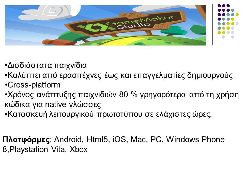 Πλατφόρμες: Android, Html5, iOS, Mac, PC, Windows Phone 8,Playstation Vita, Xbox Δισδιάστατα παιχνίδια Καλύπτει από ερασιτέχνες έως και επαγγελματίες