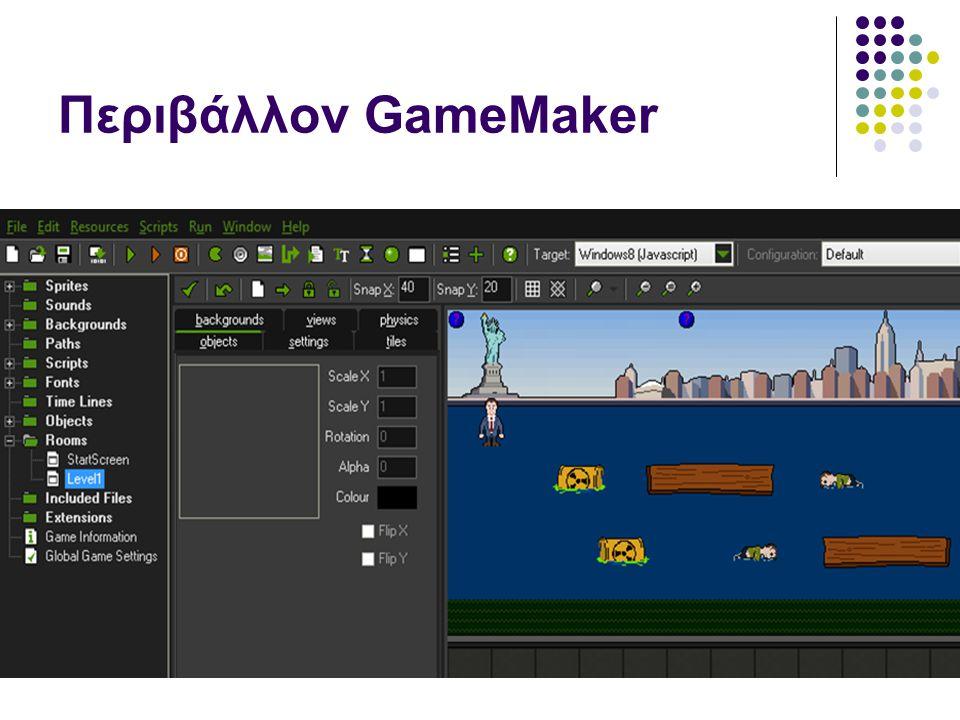 Περιβάλλον GameMaker