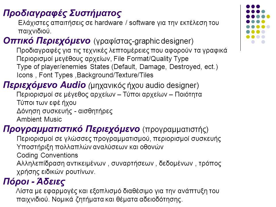 Προδιαγραφές Συστήματος Ελάχιστες απαιτήσεις σε hardware / software για την εκτέλεση του παιχνιδιού. Οπτικό Περιεχόμενο (γραφίστας-graphic designer) Π