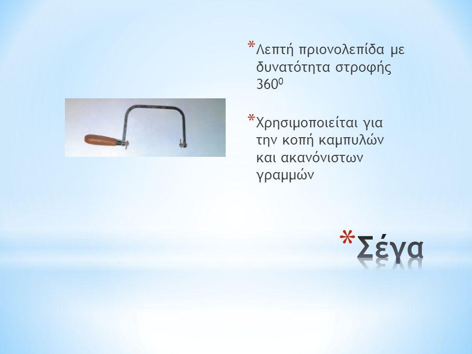 * Λεπτή πριονολεπίδα με δυνατότητα στροφής 360 0 * Χρησιμοποιείται για την κοπή καμπυλών και ακανόνιστων γραμμών