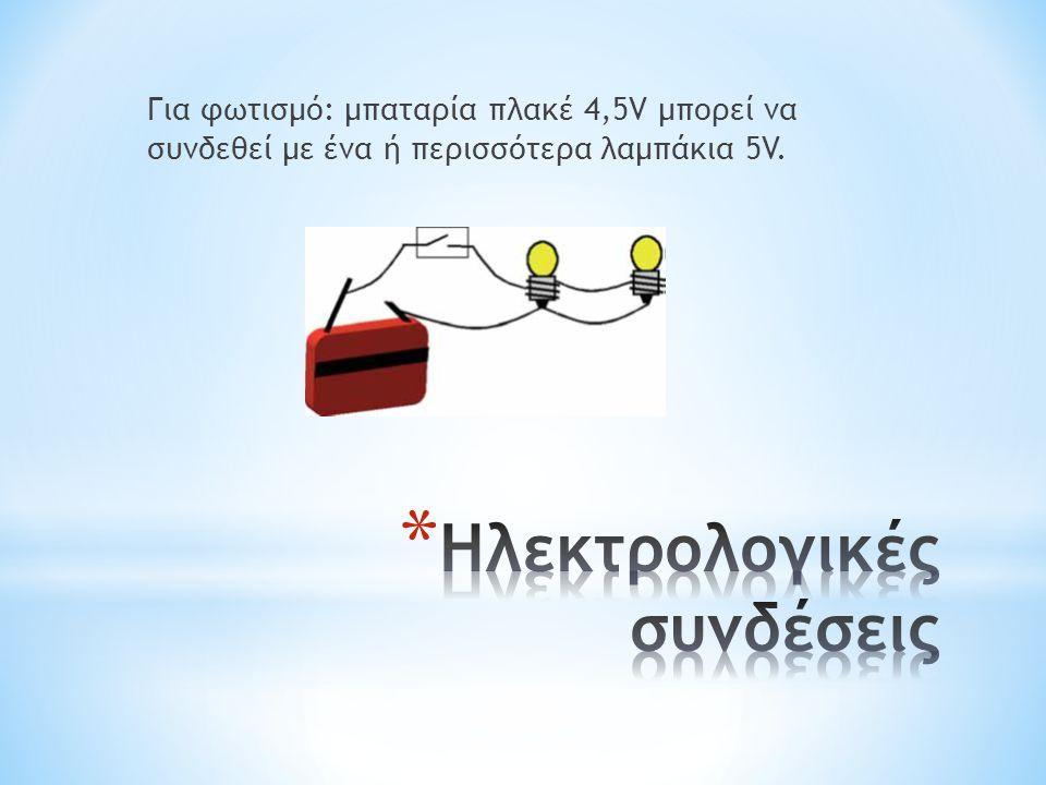 Για φωτισμό: μπαταρία πλακέ 4,5V μπορεί να συνδεθεί με ένα ή περισσότερα λαμπάκια 5V.