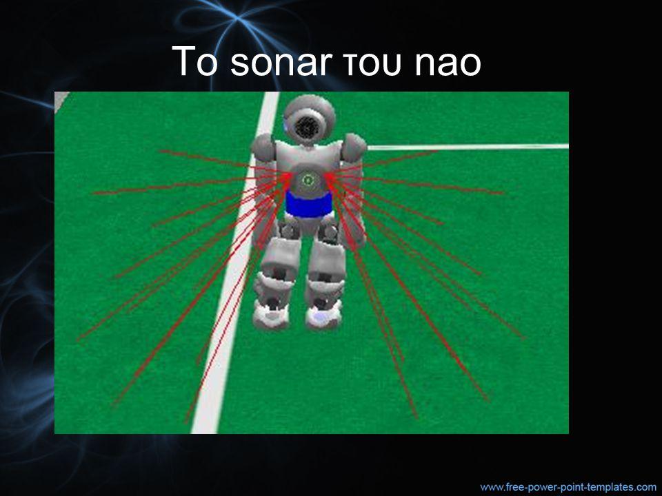 Το sonar του nao