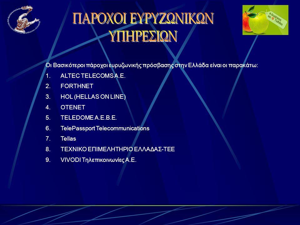 Οι Βασικότεροι πάροχοι ευρυζωνικής πρόσβασης στην Ελλάδα είναι οι παρακάτω: 1.ALTEC TELECOMS Α.Ε. 2.FORTHNET 3.HOL (HELLAS ON LINE) 4.OTENET 5.TELEDOM