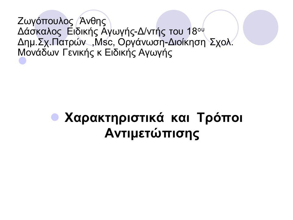 ΑΝΑΠΤΥΞΗ ΚΟΙΝΩΝΙΚΩΝ ΔΕΞΙΟΤΗΤΩΝ 1.