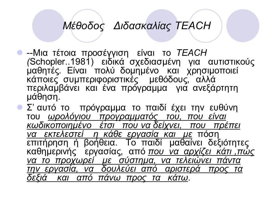 Μέθοδος Διδασκαλίας TEACH --Μια τέτοια προσέγγιση είναι το TEACH (Schopler..1981) ειδικά σχεδιασμένη για αυτιστικούς μαθητές. Είναι πολύ δομημένο και