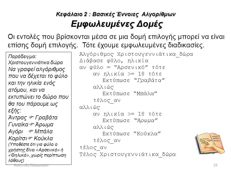Ανάπτυξη Εφαρμογών29 Οι εντολές που βρίσκονται μέσα σε μια δομή επιλογής μπορεί να είναι επίσης δομή επιλογής. Τότε έχουμε εμφωλευμένες διαδικασίες. Π