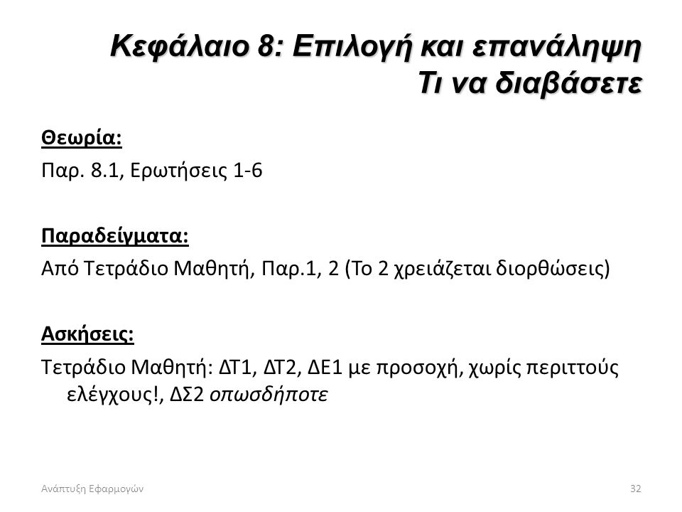 Ανάπτυξη Εφαρμογών32 Κεφάλαιο 8: Επιλογή και επανάληψη Τι να διαβάσετε Θεωρία: Παρ. 8.1, Ερωτήσεις 1-6 Παραδείγματα: Από Τετράδιο Μαθητή, Παρ.1, 2 (Το
