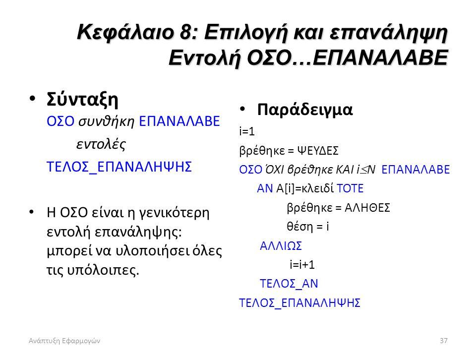 Ανάπτυξη Εφαρμογών37 Κεφάλαιο 8: Επιλογή και επανάληψη Εντολή ΟΣΟ…ΕΠΑΝΑΛΑΒΕ Σύνταξη ΟΣΟ συνθήκη ΕΠΑΝΑΛΑΒΕ εντολές ΤΕΛΟΣ_ΕΠΑΝΑΛΗΨΗΣ Η ΟΣΟ είναι η γενικ